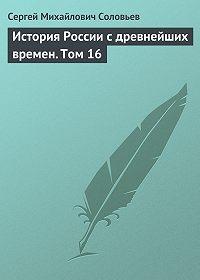 Сергей Соловьев -История России с древнейших времен. Том 16