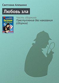 Светлана Алешина - Любовь зла