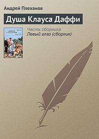 Андрей Плеханов -Душа Клауса Даффи