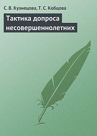 Тамара Кобцова -Тактика допроса несовершеннолетних