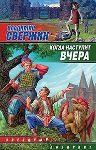 Владимир Свержин -Когда наступит вчера
