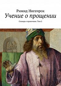 Римид Нигачрок - Учение опрощении. Словарь-справочник. Том 2