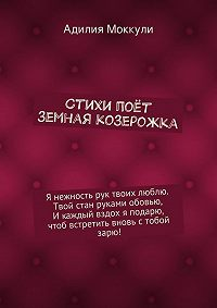 Адилия Моккули -Стихи поёт земная козерожка