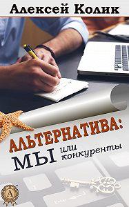 Алексей Колик -Альтернатива: мы или конкуренты