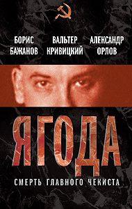 Вальтер Кривицкий -Ягода. Смерть главного чекиста (сборник)