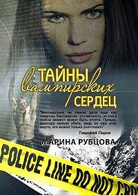 Марина Рубцова - Тайны вампирских сердец