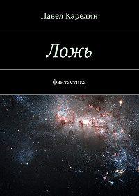 Павел Карелин -Ложь. фантастика