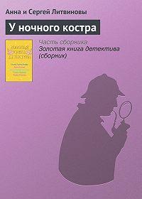 Анна и Сергей Литвиновы -У ночного костра