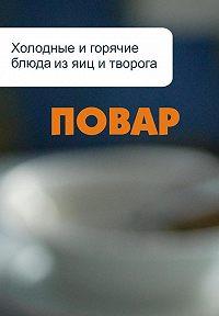 Илья Мельников - Холодные и горячие блюда из яиц и творога