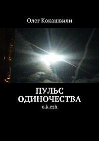 Олег Кокашвили -Пульс одиночества. o.k.ezh