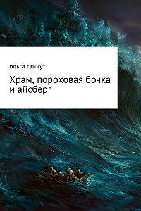 ОЛЬГА ГАИНУТ -Храм, пороховая бочка и айсберг