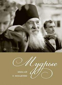 Александр Логунов -Мудрые мысли о молитве