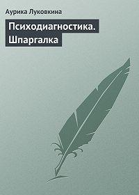 Аурика Луковкина -Психодиагностика. Шпаргалка