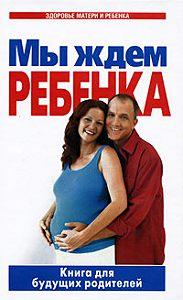 Г. В. Цветкова - Мы ждем ребенка. Книга для будущих родителей