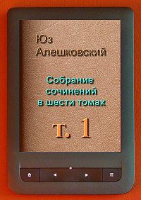 Юз Алешковский - Собрание сочинений вшести томах