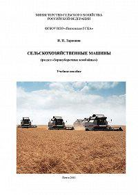 Николай Ларюшин -Сельскохозяйственные машины