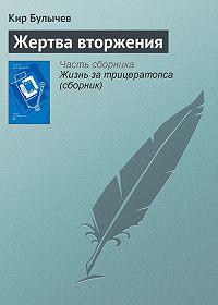 Кир Булычев - Жертва вторжения
