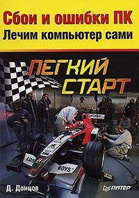 Дмитрий Донцов -Сбои и ошибки ПК. Лечим компьютер сами