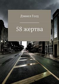 Дэниел Голд -58 жертва