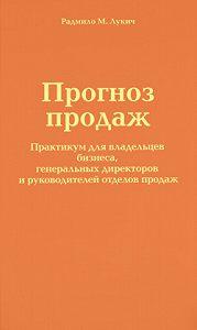 Радмило Лукич -Прогноз продаж