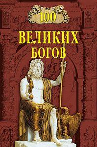 Рудольф Баландин -100 великих богов