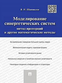 Виктор Шаповалов -Моделирование синергетических систем. Метод пропорций и другие математические методы. Монография
