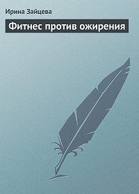 Ирина Зайцева -Фитнес против ожирения