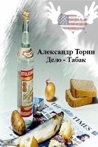 Александр Торин -Дело – Табак