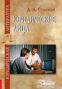 Дмитрий Александрович Сумской - Юридические лица: учебное пособие