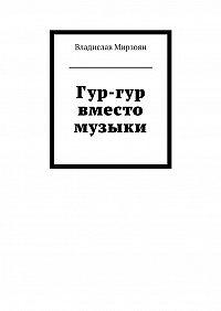 Владислав Мирзоян -Гур-гур вместо музыки
