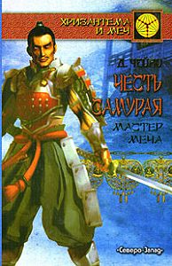 Дэвид Чейни -Мастер меча