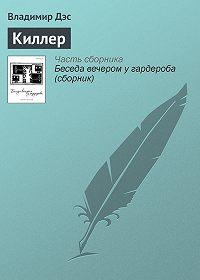 Владимир Дэс -Киллер