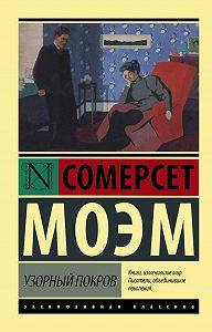 Уильям Сомерсет Моэм -Узорный покров