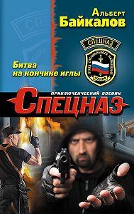 Альберт Байкалов -Битва на кончике иглы