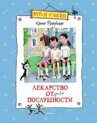 Ксения Викторовна Драгунская -Лекарство от послушности (сборник)