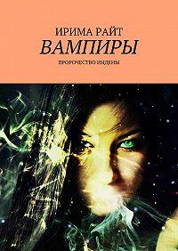 Ирима Райт -Вампиры. Пророчество Индены