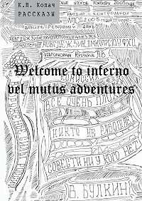 К. Копач - Welcome to inferno vel mutus adventures. Рассказы