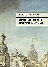 Александр Филимонов -Прожитых лет воспоминания