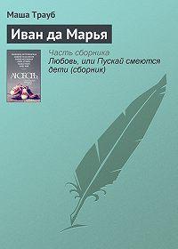 Маша Трауб -Иван да Марья
