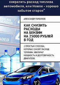 Александр Горбунов -Как снизить расходы на бензин на25000рублей в год
