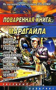 Олег Овчинников -Путь к сердцу женщины
