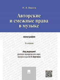 Никита Иванов -Авторские и смежные права в музыке. 2-е издание. Монография