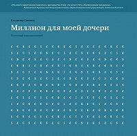 Владимир Степанович Савенок -Миллион для моей дочери. Пошаговый план накоплений