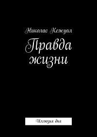 Николас Кежуал - Правда жизни