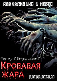 Дмитрий Королевский - Кровавая жара
