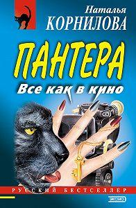 Наталья Корнилова -Все как в кино