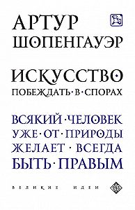Артур  Шопенгауэр -Искусство побеждать в спорах (сборник)