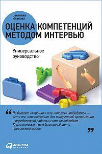 Светлана В. Иванова -Оценка компетенций методом интервью. Универсальное руководство