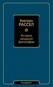 Бертран Рассел -История западной философии