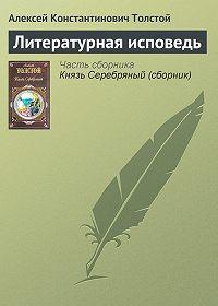 Алексей Константинович Толстой -Литературная исповедь